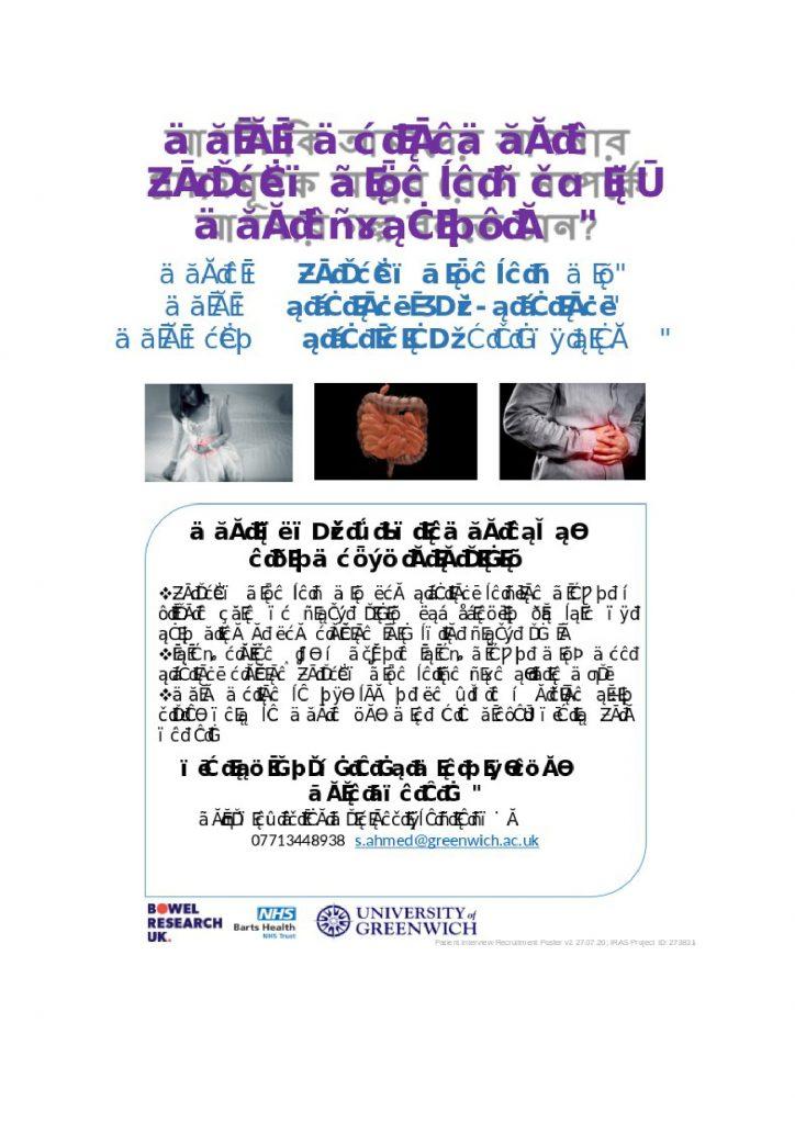 Poster Bowel disease-Bengali-1
